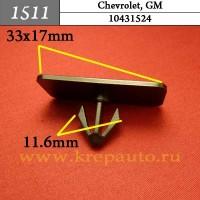 10431524 - Автокрепеж для Chevrolet, GM
