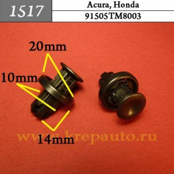 91505TM8003 (91505-TM8-003) - Автокрепеж для Acura, Honda