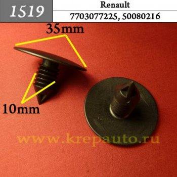 7703077225, 50080216 - Автокрепеж для Renault