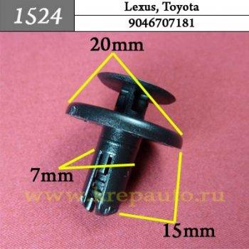 9046707181 (90467-07181) - Автокрепеж для Lexus, Toyota