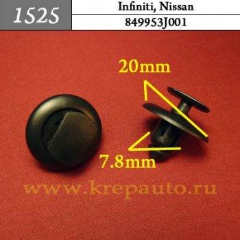 849953J001 (84995-3J001) - Автокрепеж для Infiniti, Nissan