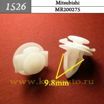 MR200275 - Автокрепеж для Mitsubishi
