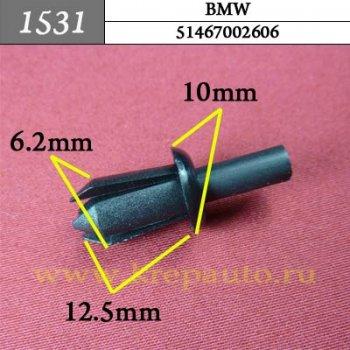 51467002606 - Автокрепеж для BMW