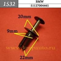 51127004445 - Автокрепеж для BMW