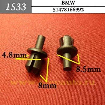 51478166992 - Автокрепеж для BMW