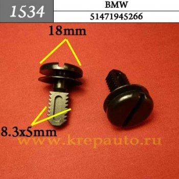 51471945266 - Автокрепеж для BMW