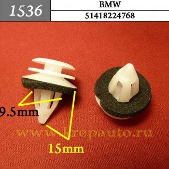 51418224768 - Автокрепеж для BMW