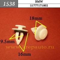 51777171002 - Автокрепеж для BMW