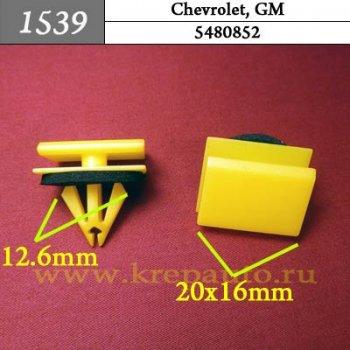 5480852 - Автокрепеж для Chevrolet, GM