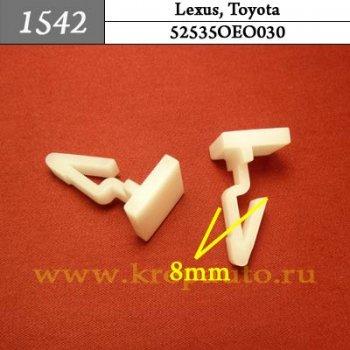 52535OEO030 (52535-OEO030) - Автокрепеж для Lexus, Toyota