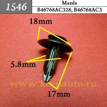B46768AC302, B46768AC328, B46768AC3 - Автокрепеж для Mazda