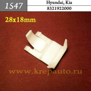 8321922000 - Автокрепеж для Hyundai, Kia
