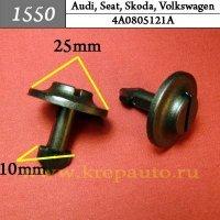 4A0805121A - Автокрепеж для Audi, Seat, Skoda, Volkswagen