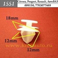 6991S6, 7703077469 - Автокрепеж для Citroen, Peugeot, Renault, АвтоВАЗ