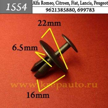 6997TZ, 9621385880, 699783 - Автокрепеж для Alfa Romeo, Citroen, Fiat, Lancia, Peugeot