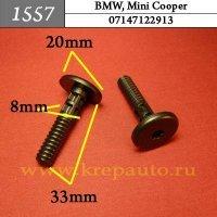 07147122913 - Автокрепеж для BMW, Mini Cooper