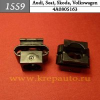4A0805163 - Автокрепеж для Audi, Seat, Skoda, Volkswagen