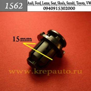0940915302000 - Автокрепеж для Audi, Ford, Lexus, Seat, Skoda, Suzuki, Toyota, Volkswagen