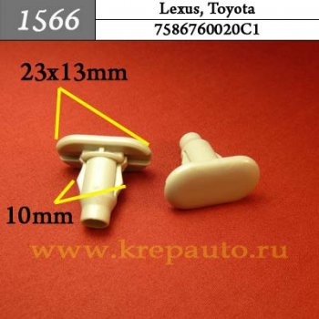 7586760020C1 - Автокрепеж для Lexus, Toyota