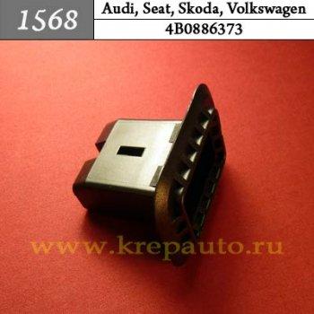 4B0886373 (4B0-886-373) - Автокрепеж для Audi, Seat, Skoda, Volkswagen