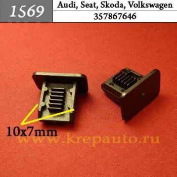 357867646 (357-867-646) - Автокрепеж для Audi, Seat, Skoda, Volkswagen