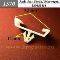 330853858 (330-853-858) - Автокрепеж для Audi, Seat, Skoda, Volkswagen