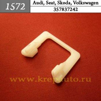 357837242 (357-837-242) - Автокрепеж для Audi, Seat, Skoda, Volkswagen