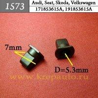 171853615A (171-853-615A), 191853615A - Автокрепеж для Audi, Seat, Skoda, Volkswagen