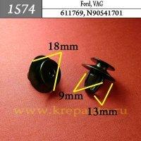 611769, N90541701 - Автокрепеж для Audi, Ford, Seat, Skoda, Volkswagen