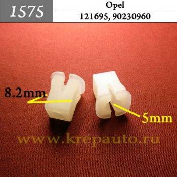 121695, 90230960 - Автокрепеж для Opel