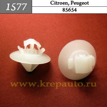 856548. 85654 - Автокрепеж для Citroen, Peugeot