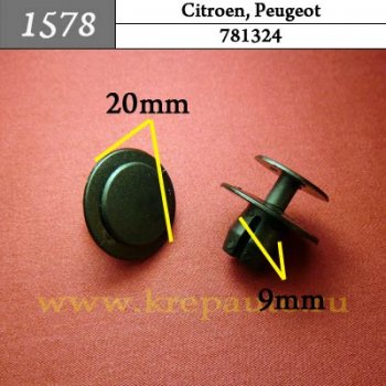 781324 - Автокрепеж для Citroen, Peugeot