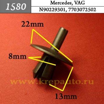 N90229301, 7703072502 - Автокрепеж для Audi, Renault, Seat, Skoda, Volkswagen