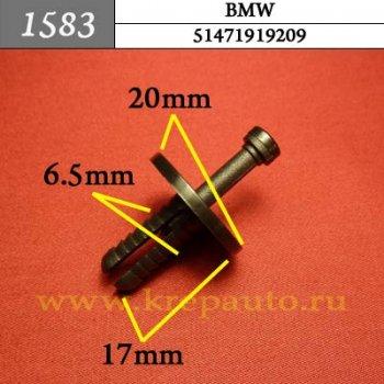 51471919209 - Автокрепеж для BMW