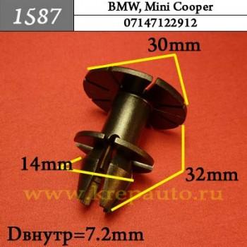 07147122912 - Автокрепеж для BMW, Mini Cooper