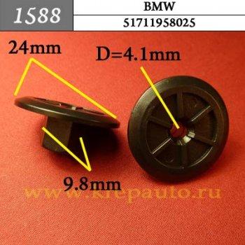 51711958025 - Автокрепеж для BMW