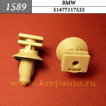51477117532 - Автокрепеж для BMW
