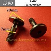51717066229 - Автокрепеж для BMW