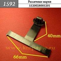 5520028005201 (552-0028-0052-01) - Автокрепеж для Различных марок