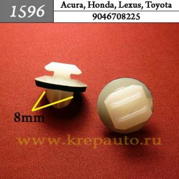 9046708225 (90467-08225) - Автокрепеж для Acura, Honda, Lexus, Toyota