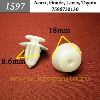 7586730130 - Автокрепеж для Acura, Honda, Lexus, Toyota