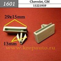 15221959 - Автокрепеж для Chevrolet, GM