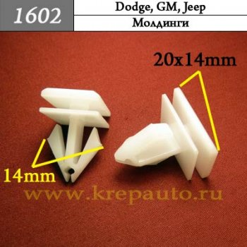 Автокрепеж для Dodge, GM, Jeep