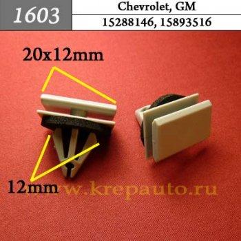 15288146, 15893516 - Автокрепеж для Chevrolet, GM