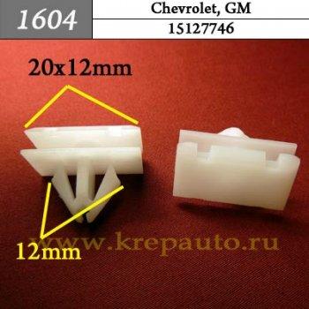 15127746 - Автокрепеж для Chevrolet, GM