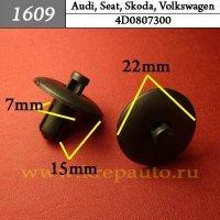4D0807300 (4D0-807-300) - Автокрепеж для Audi, Seat, Skoda, Volkswagen