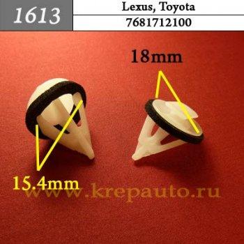 7681712100 (76817-12100) - Автокрепеж для Lexus, Toyota