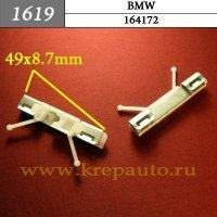 164172 - Автокрепеж для BMW