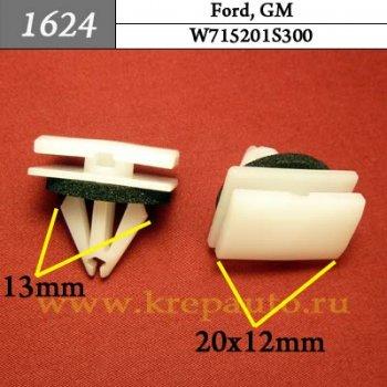 W715201S300 (W715201-S300) - Автокрепеж для Ford, GM