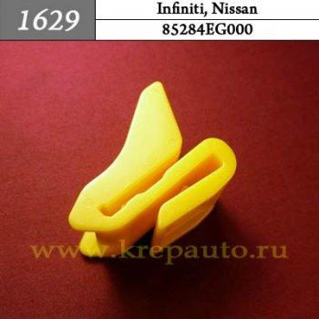 85284EG000 (85284-EG000) - Автокрепеж для Infiniti, Nissan